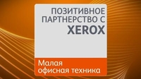 Корпорация Xerox представила платформу Xerox ConnectKey